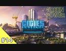 【Cities: Skylines】グリーン・パワー #14【VOICEROID実況】
