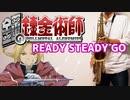 テナーサックスで「READY STEADY GO」(鋼の錬金術師)を吹いてみた