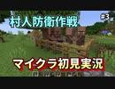 【マインクラフト】村人防衛作戦!マイクラで初見サバイバル#3【ゆっくり実況】