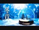 冬音【癒しのピアノ曲】雪の降る季節に、暖かな音楽を♪