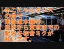 初音ミクが「ねこにゃんダンス」の曲で浜松から東京までの駅名を歌います。