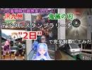 【コロ葉姉妹の鉄旅実況19-1】JR九州 鬼滅の刃デジタルスタンプラリーを2日で完全制覇してみた
