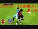 【実況】ETUでJリーグを優勝したい 第17節 VS川崎フロンターレ【GIANT KILLING】