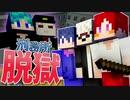 【マイクラ】刑務所からの脱獄-第2章-【Minecraft】1日目(前編)