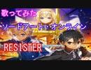 【歌ってみた】ソードアート・オンラインop「RESISTER」