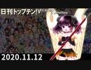 日刊トップテン!VOCALOID&something【日刊ぼかさん2020.11.12】