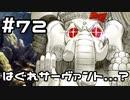 【実況】落ちこぼれ魔術師と7つの異聞帯【Fate/GrandOrder】72日目