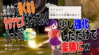 【天穂のサクナヒメ】米の力で強くなるサクナヒメをやっていくw 第07回【PC版】