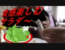 ヤマザキ ベーコンと三種のお豆のサラダを食べてみた。