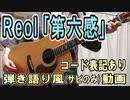 【コード有】第六感 / Reol サビだけ弾き語り風 covered by hiro'【演奏動画】
