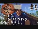 【のじゃロリニート神様更生プログラム】お米食べろ!サクナヒメ#2