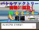 【ポケモンHGSS】今更バトルフロンティアを制覇する バトルファクトリー編 挑戦31回目 前編 【ポケットモンスターソウルシルバー】