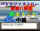 【ポケモンHGSS】今更バトルフロンティアを制覇する バトルファクトリー編 挑戦31回目 中編 【ポケットモンスターソウルシルバー】