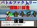 【ポケモンHGSS】今更バトルフロンティアを制覇する バトルファクトリー編 挑戦31回目 後編 【ポケットモンスターソウルシルバー】