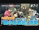 【日本語吹替版の裏話】アニプレックスNEXT_RADIO#7-1「羅小黒戦記(ロシャオヘイセンキ)ぼくが選ぶ未来」特集2020年11月14日