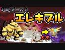 【ポケモン剣盾】サンダーを文字通り「カモ」にする暴走族エレキブルがレジエレキよりも強い件【強いポケモンのみで勝ちにいく】