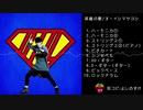【バンブラP】 「英雄の歌/オーイシマサヨシ」耳コピ 【モンストアニメ劇場版主題歌】