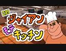 2割程のジャイアンのモテキッチン【Cooking Simulator】