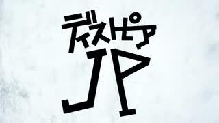 【SCPMAD】ディストピア・JP