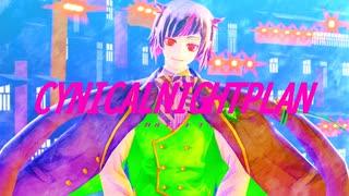 【MMDツイステ】「シニカルナイトプラン」By.リリア (1080p対応)