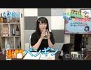 #20_【丸岡和佳奈のゲームでカンパイ♡】本編アーカイブ