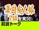 【無料】#23 夏目友人帳 7話 視聴前トーク