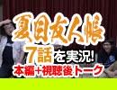 #23 夏目友人帳 7話を実況!+感想トーク