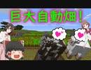 巨大自動畑を作ろう!牛と羊が大喜び!一方村では推しキャラ争い!?編 原点に立ち返ってMinecraft<期間限定公開> 第27話