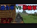 【マインクラフト】Call to Battle PVP part1