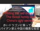 家族で時事放談w 73日目 赤いドラゴンに乗って -バイデン家と中国の秘密