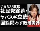立憲民主の政治は日本人を優先しない「日本に住む、国籍問わず、すべての人々のための政治を」蓮舫氏の訴えは怪しさ満点