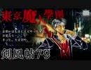 【東京魔人學園剣風帖】東京オカルトキャンパス【実況】Part79