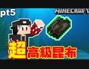 【Minecraft】#5 この世界線は昆布本位制なり