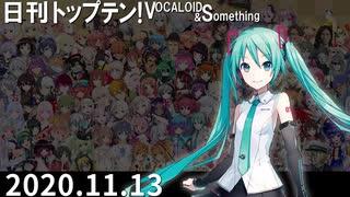 日刊トップテン!VOCALOID&something【日刊ぼかさん2020.11.13】