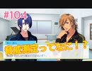『うたの☆プリンスさまっ♪ Repeat LOVE』実況プレイPart104