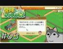 ていねいにイキり散らかすモンスター【冒険ダンジョン村】#03