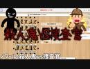 【ボードゲームアリーナ】じっちゃんの名にかけて【ノワール:殺人鬼vs捜査官】