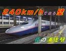 【高速通過有】浦佐駅(JR上越新幹線)を通過・発着する列車を撮ってみた