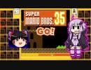 【ゆっくり&ゆかり】マリオブラザーズ35 part19