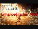 【SEKIRO】真・心中の一心 (Inner Isshin Enhanced Edition)