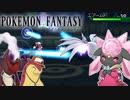 【ポケモンUSUM】Pokémon FantasyⅢ【ゆっくり実況・茶番】