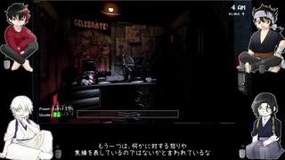 【単発実況】罠コンビは深夜警備のバイトをはじめました【Five Nights at Freddy's】四日目