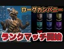 【Rogue Company】ランクマッチ実装!解説&チャレンジ