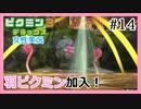 #14【女性実況】新しい仲間!羽ピクミン!【ピクミン3デラックス】