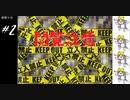 """""""閲覧注意""""虫好き少年の最悪なイタズラ【廃館少女#2】"""