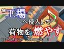 【MovingOut】アミダ引越センター 営業日誌9日目