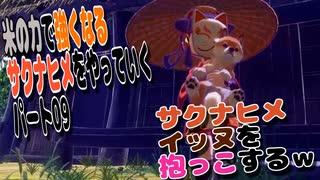 【天穂のサクナヒメ】米の力で強くなるサクナヒメをやっていくw 第09回【PC版】