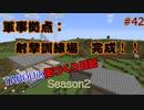 TAROUの街づくり日記 Season2 part42