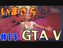 【GTA5実況】今更GTA5初プレイなやついるの?【Part 13】