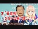 【韓国の反応】これが政治で外交だ!文大統領がオンライン首脳会議で菅首相に格別に嬉しさを表現!【世界の〇〇にゅーす】